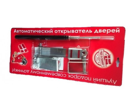Автоматический открыватель дверей «Синьор Помидор»