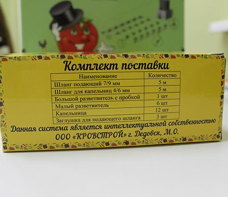 Расширительный комплект для системы прикорневого капельного полива на 12 растений